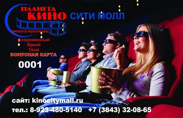 Афиши кино в планета кино в новокузнецке кино серпухов афиша империя кино
