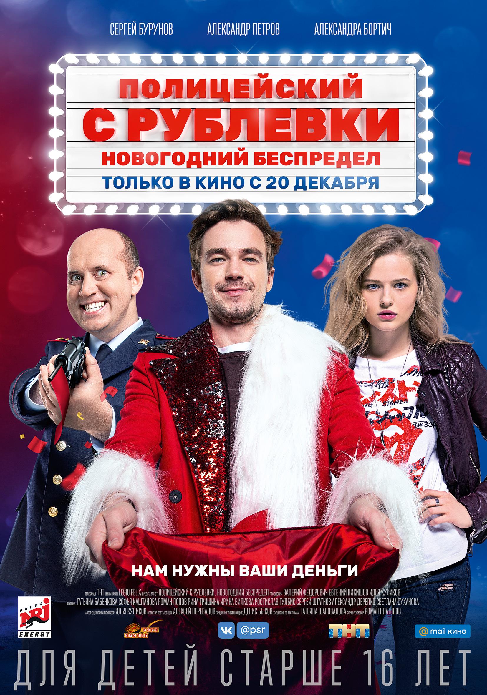 Стоимость билетов в кино новокузнецк афиша новгородского драматического театра