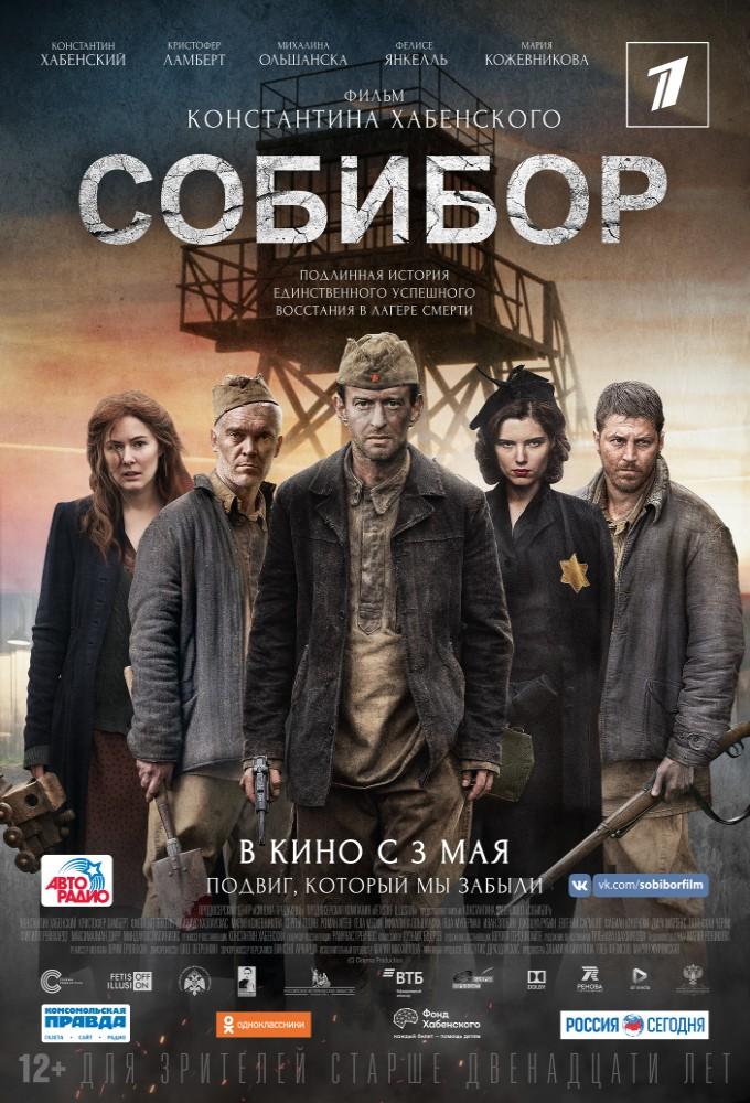 Собибор / 2018 / РУ / WEB-DLRip